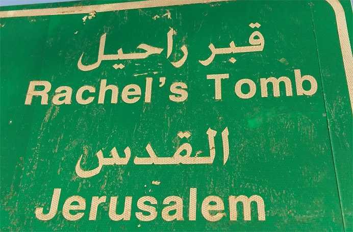 Palestina 16